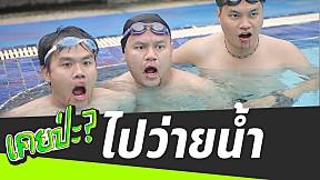 เคยป่ะ? EP24 - ตอนไปว่ายน้ำ