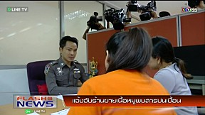 FLASH NEWS on LINE TV - 15 กรกฎาคม 2559