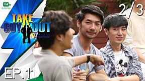 Take Guy Out Thailand | EP.11 เคลียร์ทุกประเด็น [2\/3] (16 ก.ค. 59)