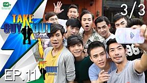 Take Guy Out Thailand | EP.11 เคลียร์ทุกประเด็น [3\/3] (16 ก.ค. 59)