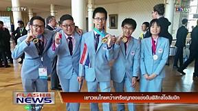 FLASH NEWS on LINE TV - 18 กรกฎาคม 2559