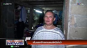 FLASH NEWS on LINE TV - 19 กรกฎาคม 2559