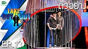 ตัวอย่าง Take Guy Out Thailand | EP.13 (30 ก.ค. 59)