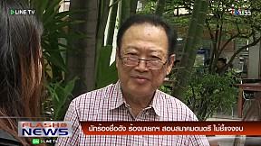 FLASH NEWS on LINE TV - 27 กรกฎาคม 2559