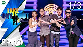 Take Guy Out Thailand | EP.13 พู่กัน [1\/3] (30 ก.ค. 59)