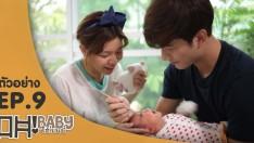ตัวอย่าง โอ้ เบบี้! (Oh Baby!) | EP.9 | ดูแลลูกแล้วอย่าลืมดูแลสามีค่ะ