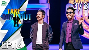 Take Guy Out Thailand   EP.14 เป้ สุริยพงศ์ [3\/3] (6 ส.ค. 59)