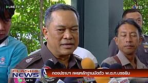 FLASH NEWS on LINE TV - 11 สิงหาคม 2559