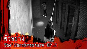 ตัวอย่าง The Shockventure on LINE TV   EP.2   ป๋อง กพล ลวงพล่ากุ้งบุกสโมสรร้าง รับประกันความสยองจนต้องร้องขอชีวิต!!