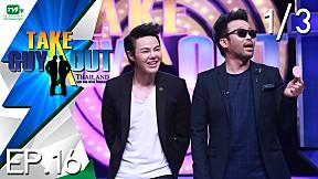 Take Guy Out Thailand   EP.16 อิท อิทธิพันธ์ [1\/3] (20 ส.ค. 59)