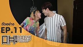 ตัวอย่าง โอ้ เบบี้! (Oh Baby!)   EP.11   GGBB ทะเลาะกันจนต้องหาตัวช่วย