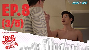 Bad Romance The Series | EP.8 เหมือนเกย์ด้าจะพัง (3\/5)