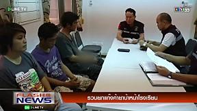 FLASH NEWS on LINE TV - 6 กันยายน 2559