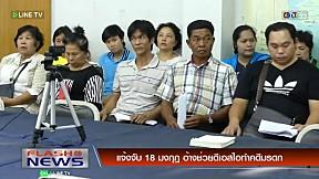 FLASH NEWS on LINE TV - 7 กันยายน 2559