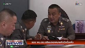 FLASH NEWS on LINE TV - 8 กันยายน 2559