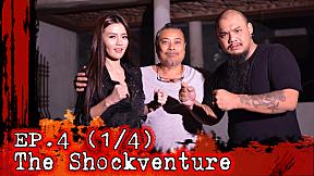 The Shockventure on LINE TV | EP.4 | เชอรี่ สามโคก เบรกความเซ็กซี่สวมวิญญาณสาวโหดบุกคฤหาสน์อาฆาตกลางดึก [1\/4]