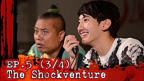 The Shockventure on LINE TV   EP.5   หล่อใสๆ กลายเป็นหล่อหน้าซีดทันที เมื่อท๊อปแท๊ป จิรกิตติ์ เจอดีที่ตึกร้าง!! [3\/4]