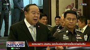 FLASH NEWS on LINE TV - 15 กันยายน 2559