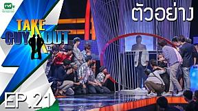 ตัวอย่าง Take Guy Out Thailand | EP.21 (24 ก.ย. 59)