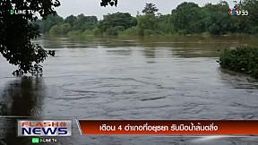 FLASH NEWS on LINE TV - 22 กันยายน 2559