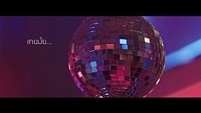 เป้ อารักษ์ แอนด์ เดอะปีศาจแบนด์ (Pae arak and the pisat band) - ฉันออกไปเต้นกับเพลงที่ไม่คิดจะฟัง [ Music Video Teaser]