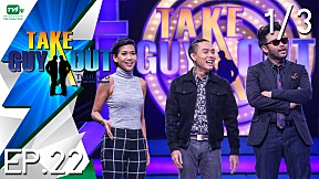 Take Guy Out Thailand | EP.22 ตะวัน พีรวิชช์ [1\/3] (1 ต.ค. 59)