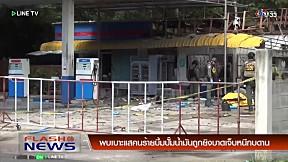 FLASH NEWS on LINE TV - 30 กันยายน 2559