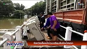 FLASH NEWS on LINE TV - 5 ตุลาคม 2559