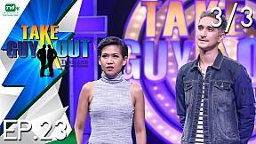 Take Guy Out Thailand   EP.23 โทมัส ไจแอนท์ [3\/3] (8 ต.ค. 59)