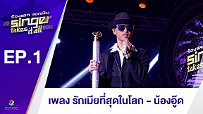 เพลง รักเมียที่สุดในโลก - น้องอู๊ด | ร้องแลก แจกเงิน Singer takes it all | 9 ตุลาคม 2559
