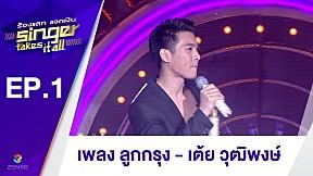 เพลง ลูกกรุง - เต้ย วุฒิพงษ์   ร้องแลก แจกเงิน Singer takes it all   9 ตุลาคม 2559