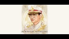 ALWAYS BE WITH ONE - นฤชา ดิฐเบญจกุล ft. แก้ว กิตติมา พูลวงษ์ [Official MV]