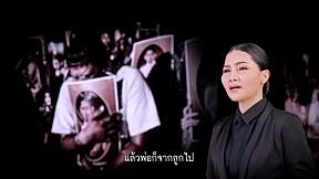 เพลง ฟ้าร้องไห้ [Official MV]