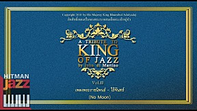 เพลงพระราชนิพนธ์ ไร้จันทร์ (A Tribute to King of Jazz Vol.2)