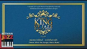 เพลงพระราชนิพนธ์ ดวงใจกับความรัก (A Tribute to King of Jazz Vol.2)