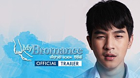 My Bromance พี่ชาย เดอะ ซีรีส์   Official Trailer 3