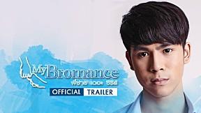My Bromance พี่ชาย เดอะ ซีรีส์ | Official Trailer 2
