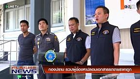 FLASH NEWS on LINE TV - 22 พฤศจิกายน 2559