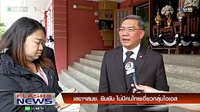 FLASH NEWS on LINE TV - 23 พฤศจิกายน 2559