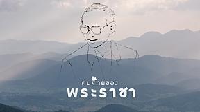 คนไทยของพระราชา - (Official Music Video)