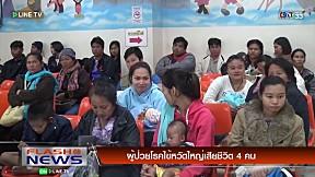 FLASH NEWS on LINE TV - 29 พฤศจิกายน 2559