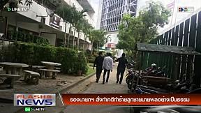 FLASH NEWS on LINE TV - 30 พฤศจิกายน 2559