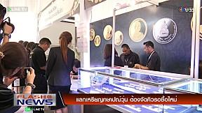 FLASH NEWS on LINE TV - 1 ธันวาคม 2559