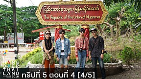 Hang Over Thailand 2016 ทริปที่ 5 | EP.4 [4\/5]