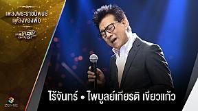 เพลง ไร้จันทร์ - ไพบูลย์เกียรติ เขียวแก้ว   เพลงพระราชนิพนธ์ เพลงของพ่อ   ร้องแลกแจกเงิน Singer takes it all   18 ธันวาคม 2559