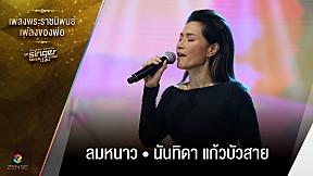 เพลง ลมหนาว - นันทิดา แก้วบัวสาย   เพลงพระราชนิพนธ์ เพลงของพ่อ   ร้องแลกแจกเงิน Singer takes it all   18 ธันวาคม 2559