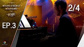 เพลงพระราชนิพนธ์ เพลงของพ่อ | EP.3 | ร้องแลกแจกเงิน Singer takes it all | 18 ธันวาคม 2559 [2\/4]