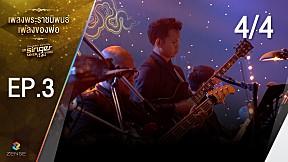เพลงพระราชนิพนธ์ เพลงของพ่อ | EP.3 | ร้องแลกแจกเงิน Singer takes it all | 18 ธันวาคม 2559 [4\/4]