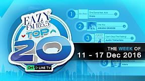 EAZY TOP 20 อัพเดททุกสัปดาห์ | EP.4 | วันอาทิตย์ที่ 18 ธันวาคม 2559