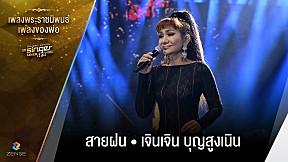 เพลง สายฝน - เจินเจิน บุญสูงเนิน | เพลงพระราชนิพนธ์ เพลงของพ่อ | ร้องแลกแจกเงิน Singer takes it all | 25 ธันวาคม 2559
